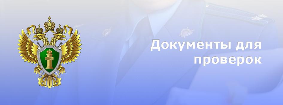 Экологическая проверка в Мурманске